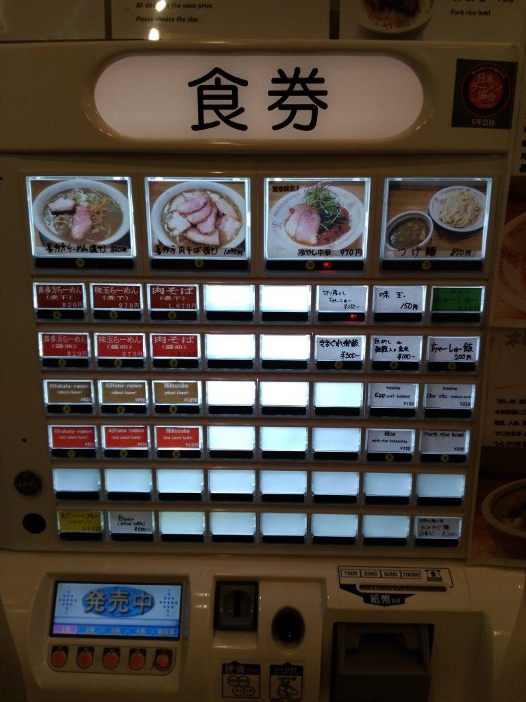 麺や七彩食券自販機