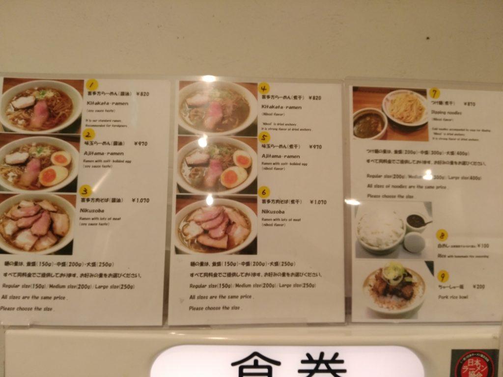 麺や七彩英語表記メニュー