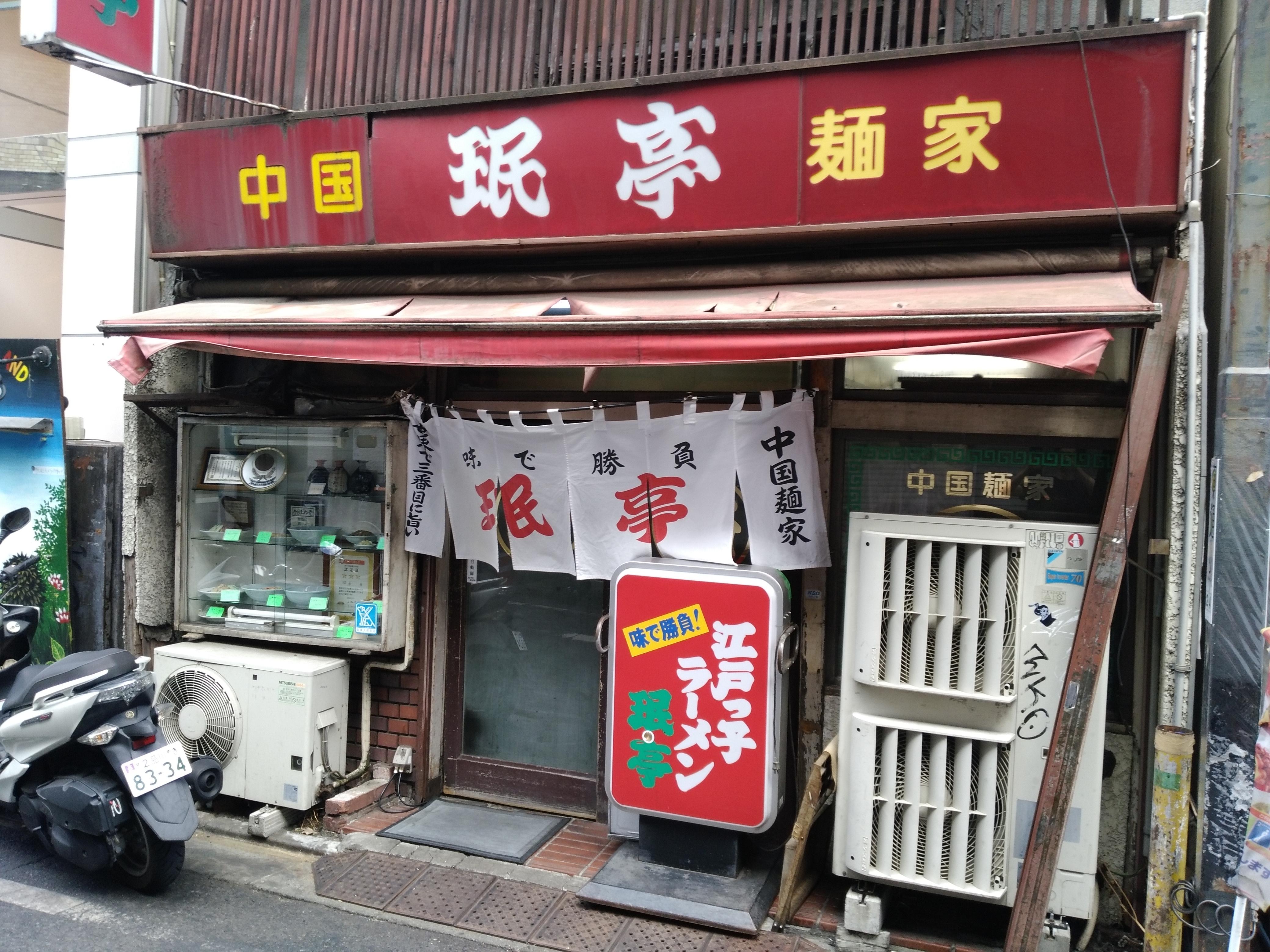 下北沢は老舗中華料理屋「珉亭」に行ってきた。