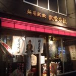 渋谷は都内にいくつも店舗を構える人気つけ麺屋、麺屋武蔵武骨外伝へ行ってきた。