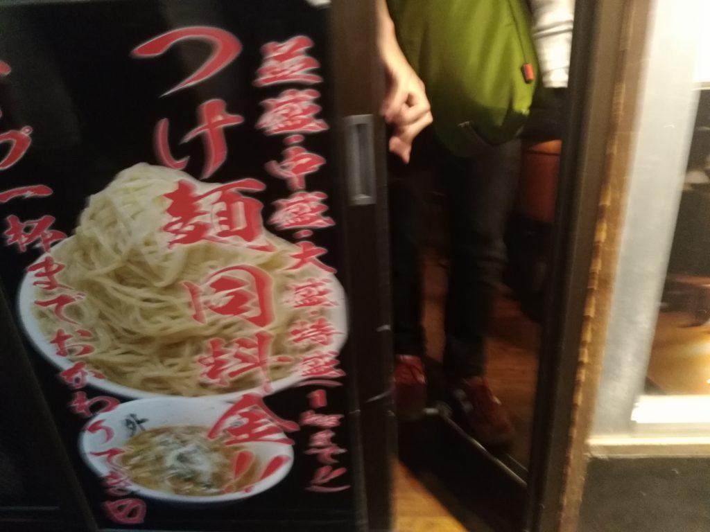 麺屋武蔵武骨外伝自販機