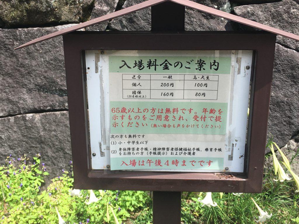 千葉県立中央博物館大多喜城分館入場料