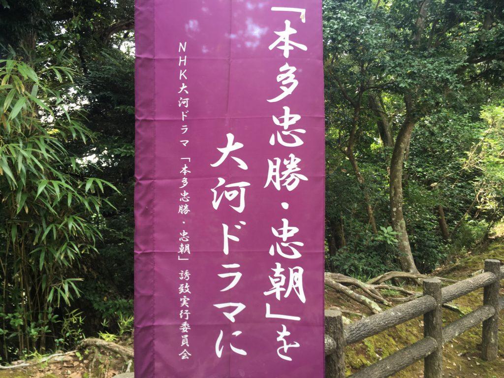 大河ドラマ本田忠勝のぼり