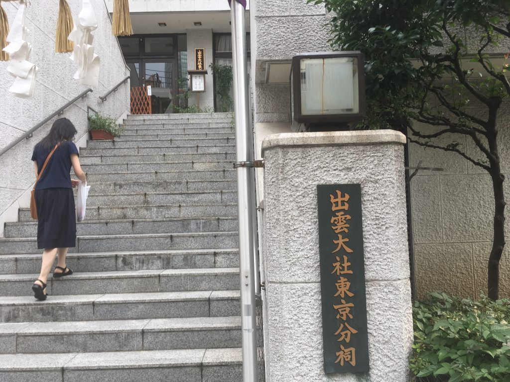 出雲大社東京分祠階段