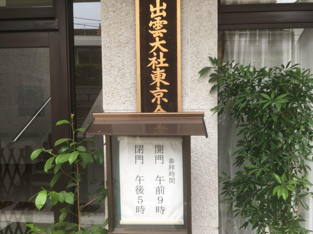 出雲大社東京分祠入口