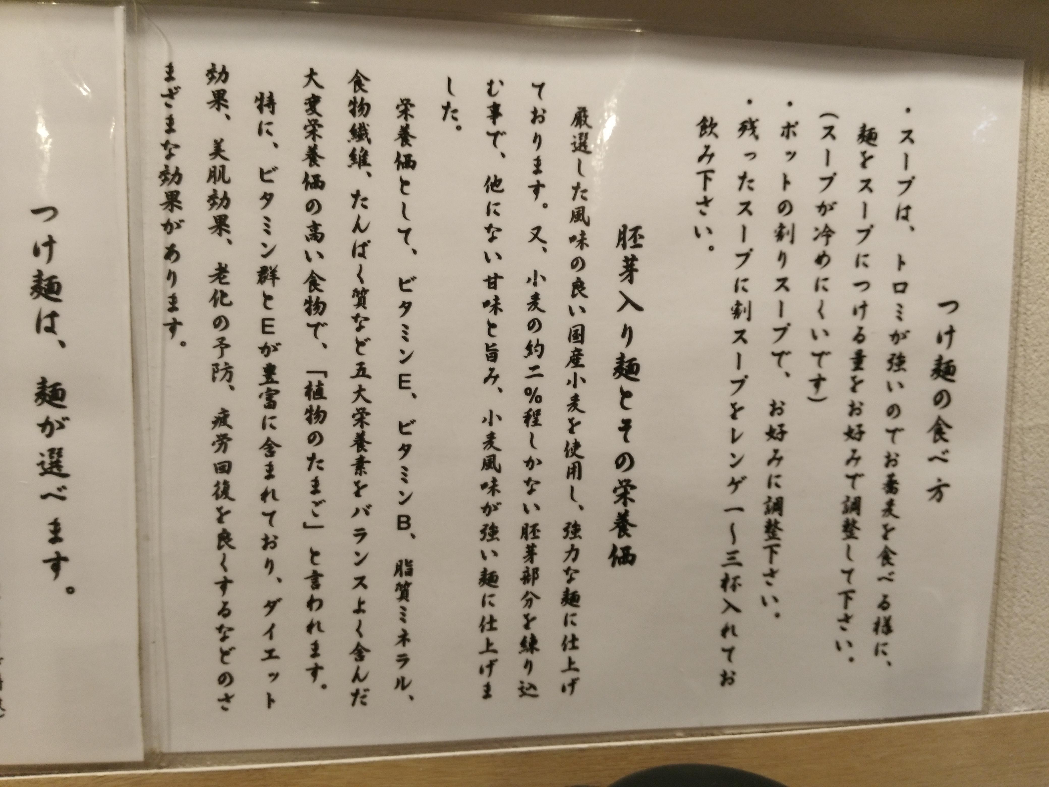 胚芽麺説明文
