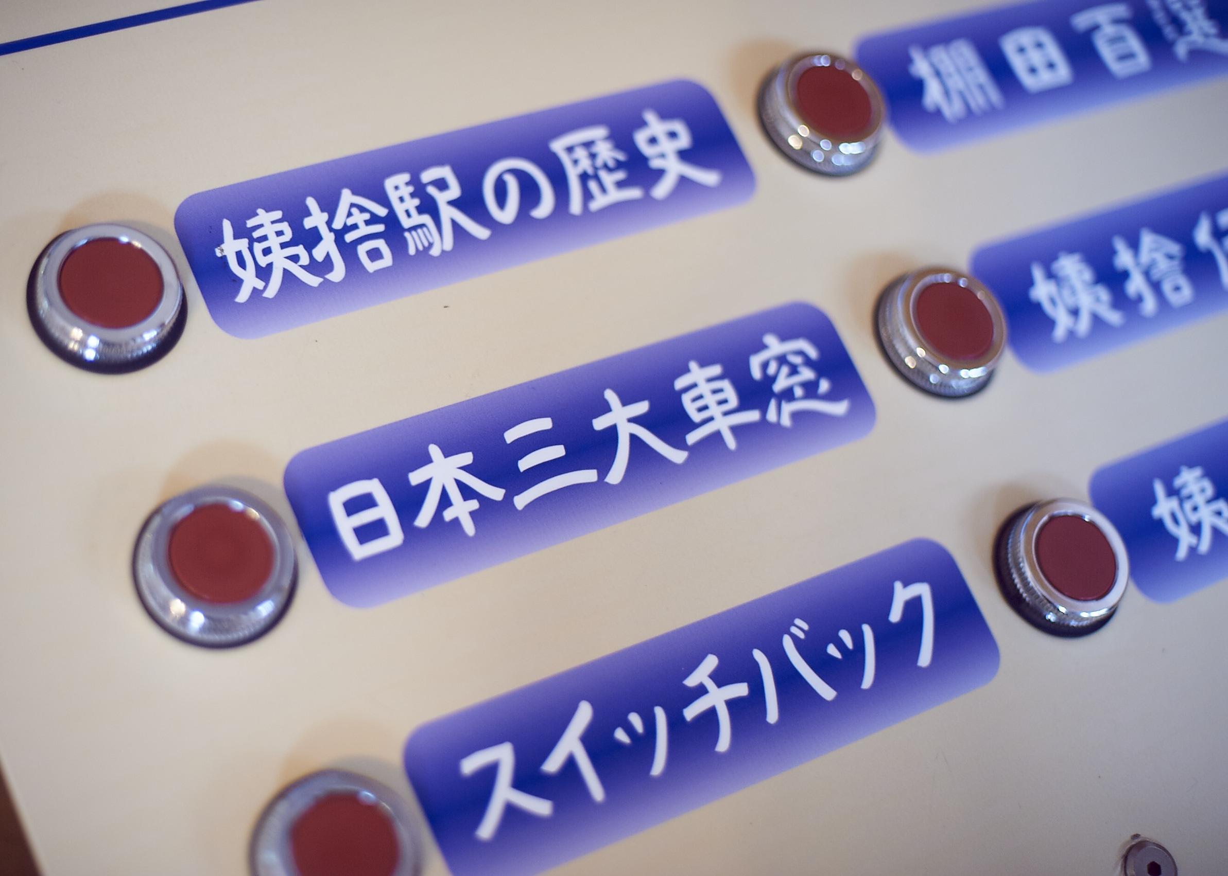 """""""日本三大車窓""""をご存知ですか?"""
