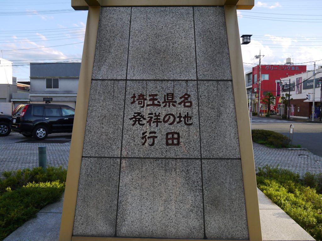 埼玉県名発祥の地 行田