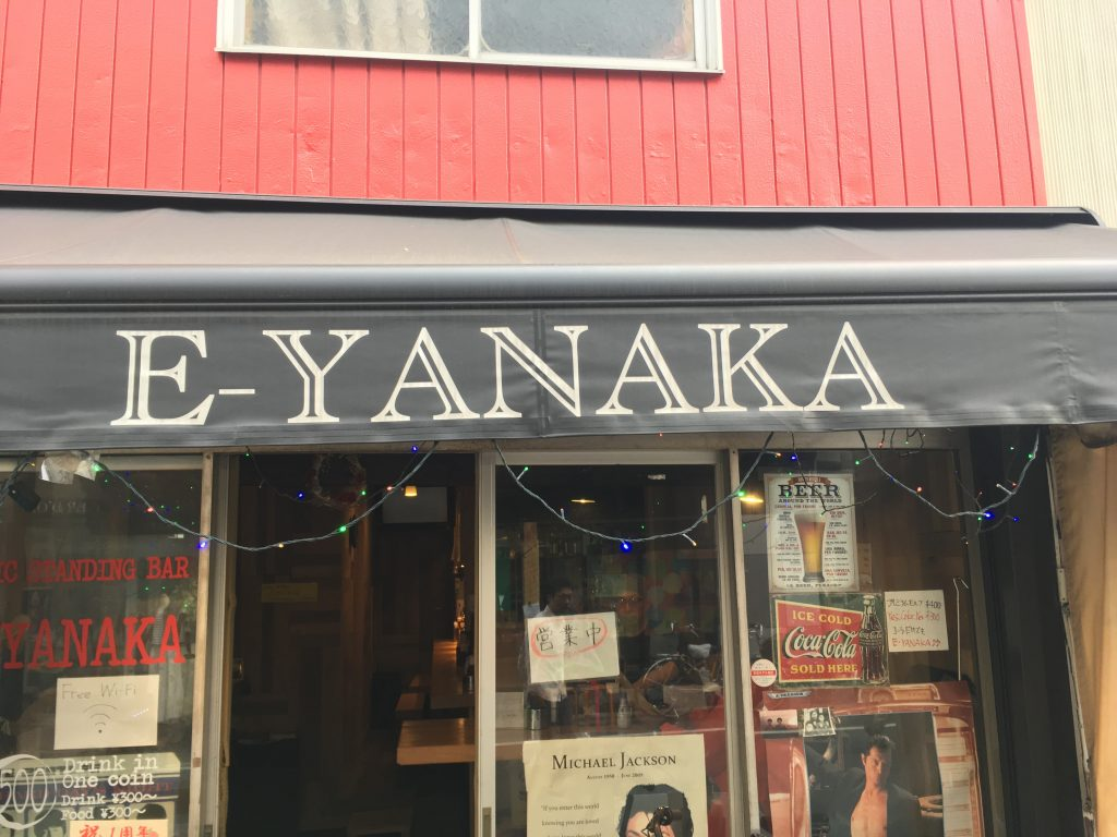 E-yanaka