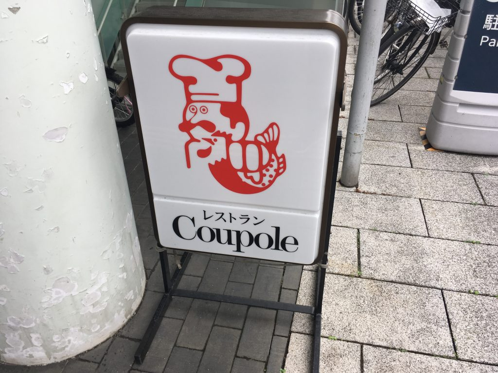 クーポール看板