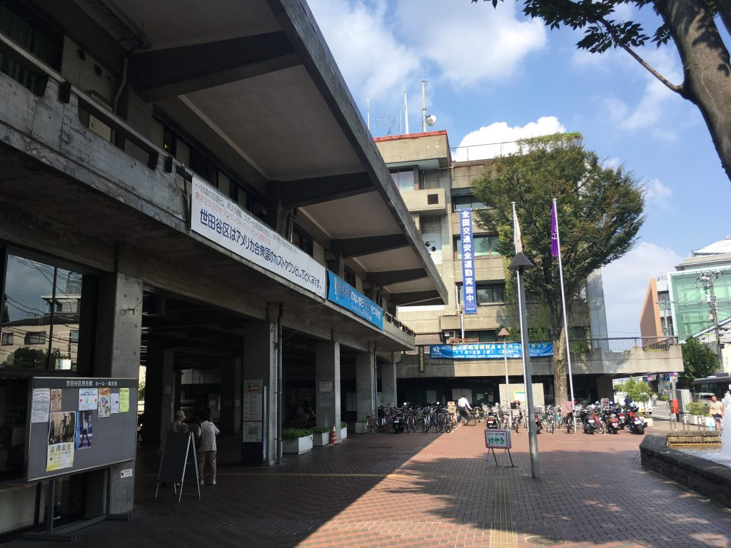 世田谷区役所