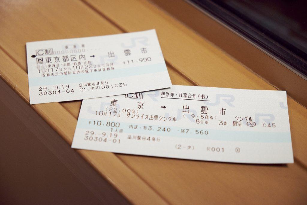 B寝台シングル2席チケット