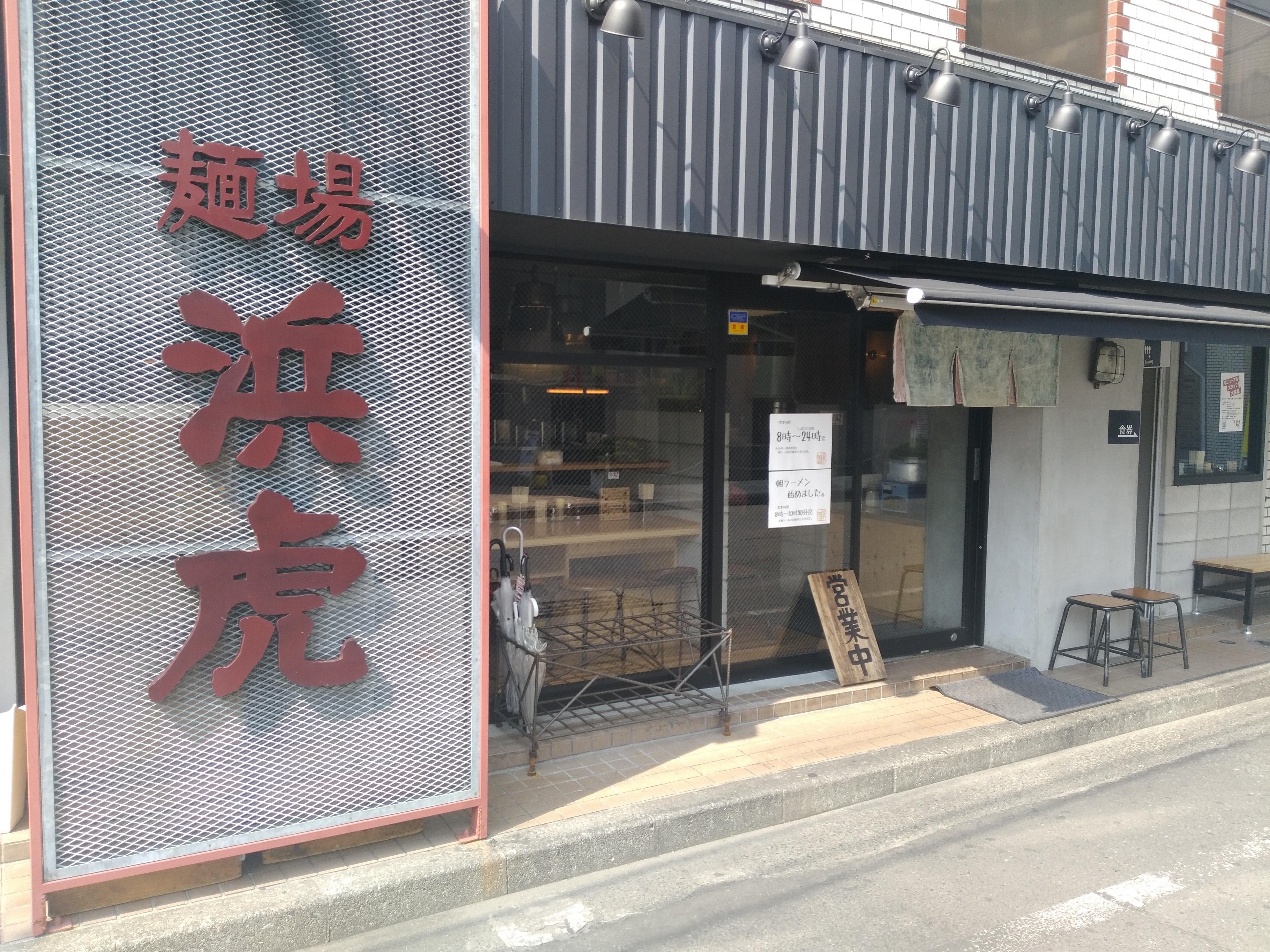 横浜はモーニングラーメンが食べれる浜虎に行ってきた