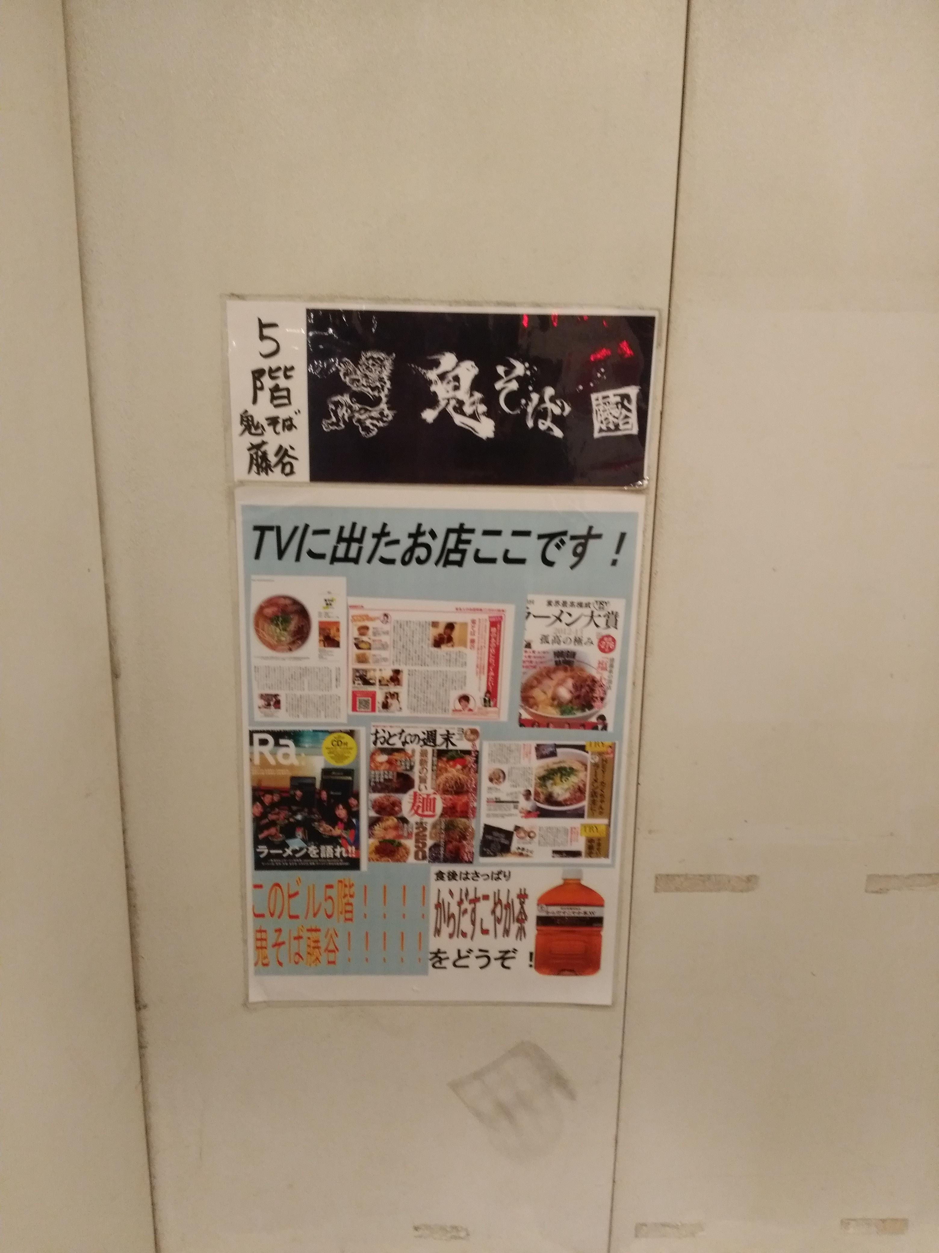 鬼そば藤谷5階