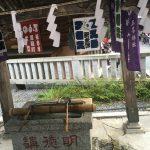 毎月1日限定!白い氣守を三峯神社に頂きに行ってみた。