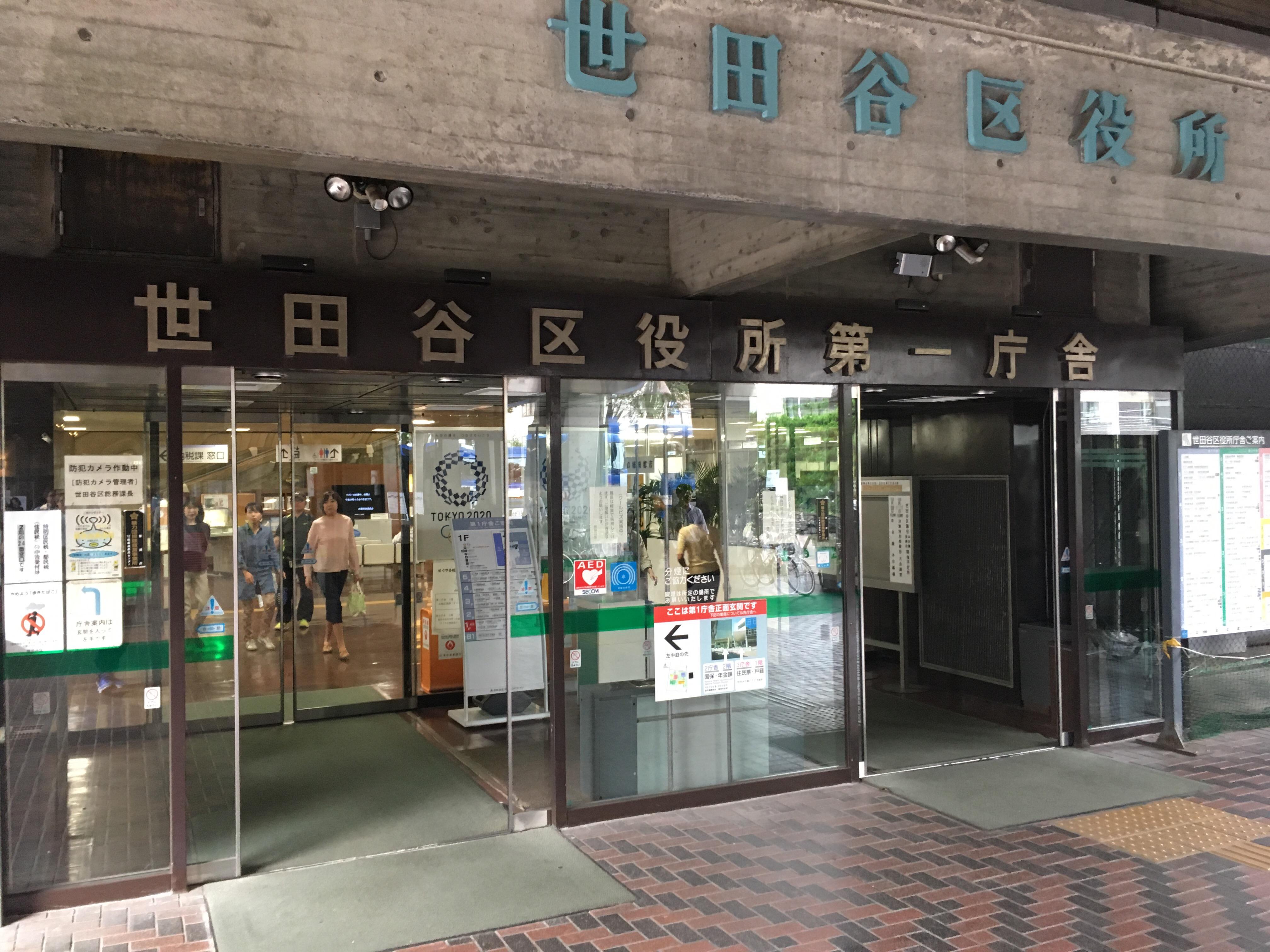 世田谷区役所第三庁舎