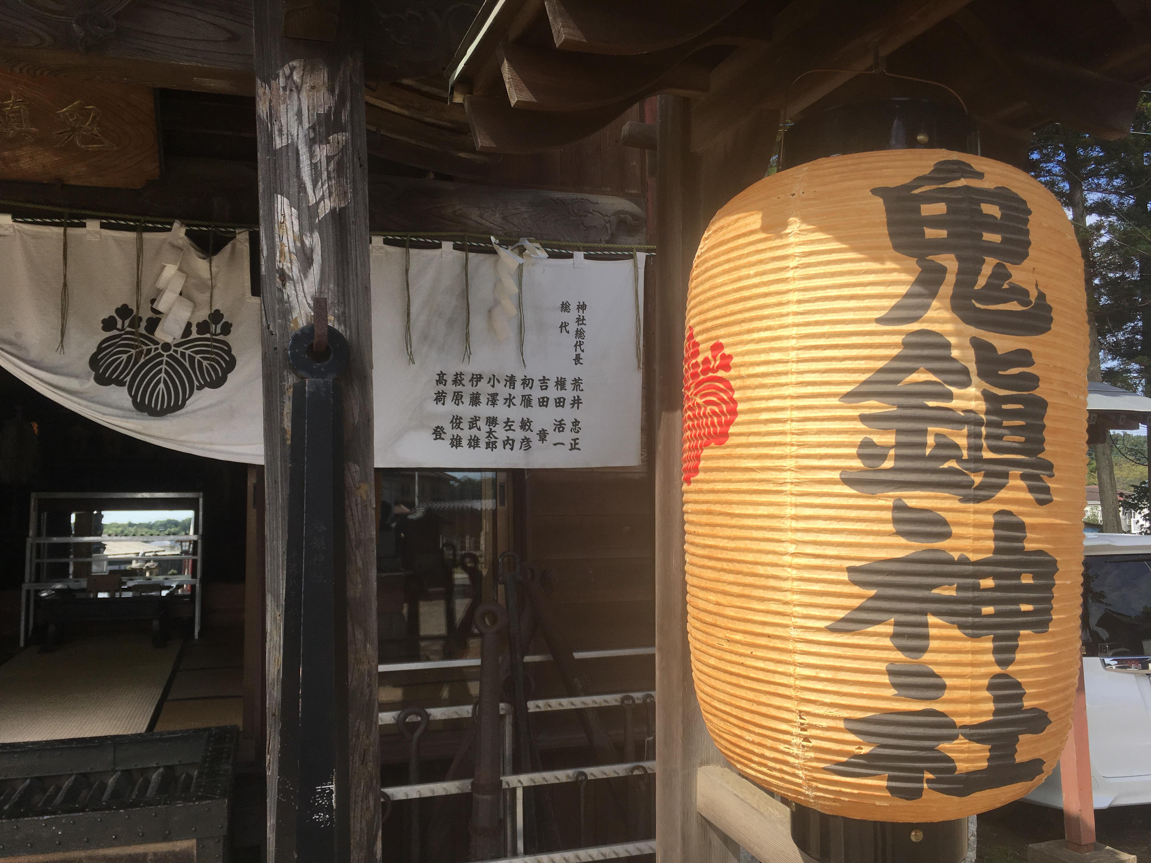 激レア!埼玉は嵐山町にある鬼を祀る「鬼鎮神社」に行ってみた。