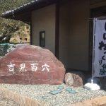 埼玉のカッパドキアと言われる日本有数の史跡「吉見百穴」に行ってみた。