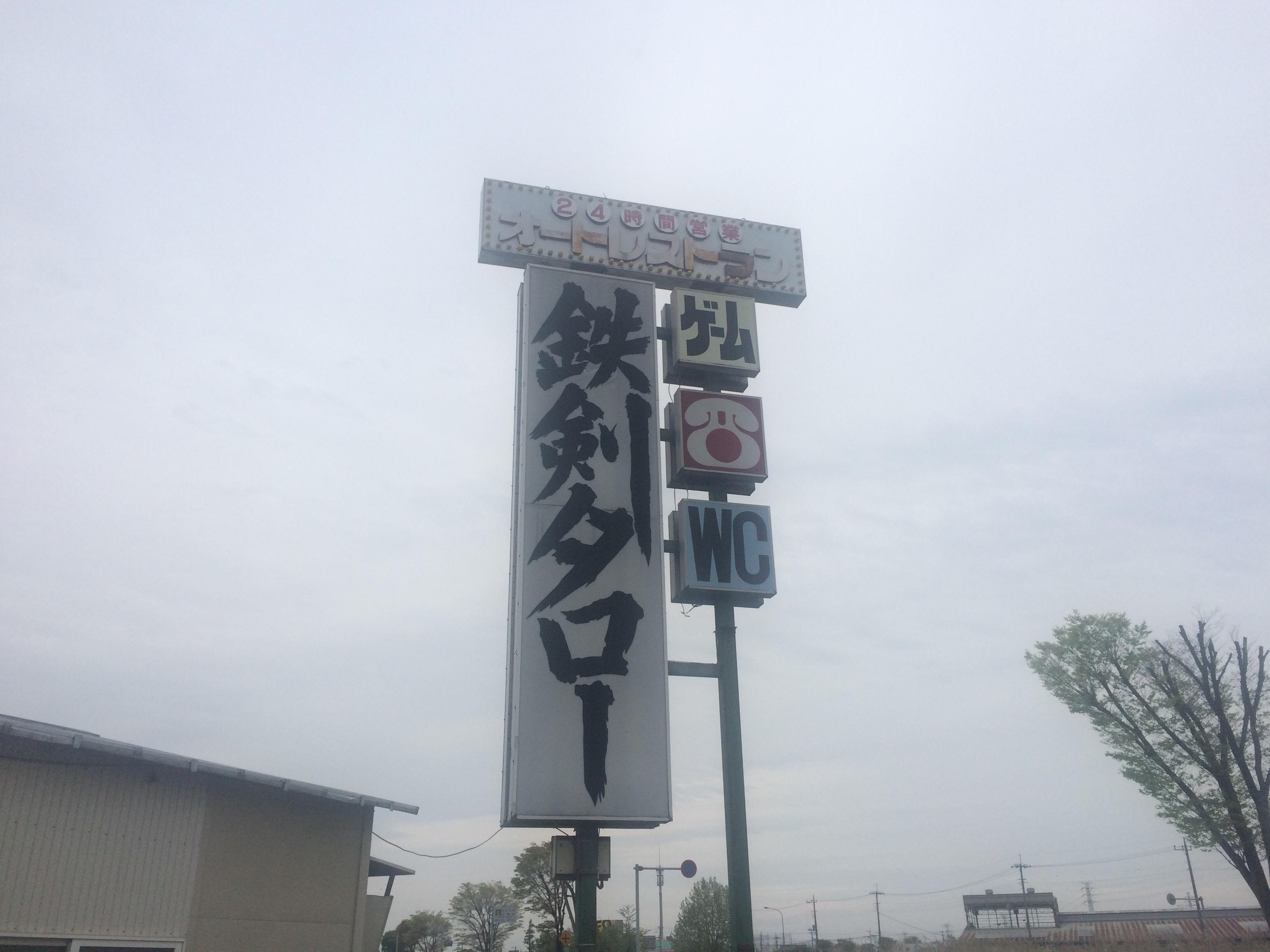 レトロ自販機で有名なオートレストラン鉄剣タローに行ってみた。