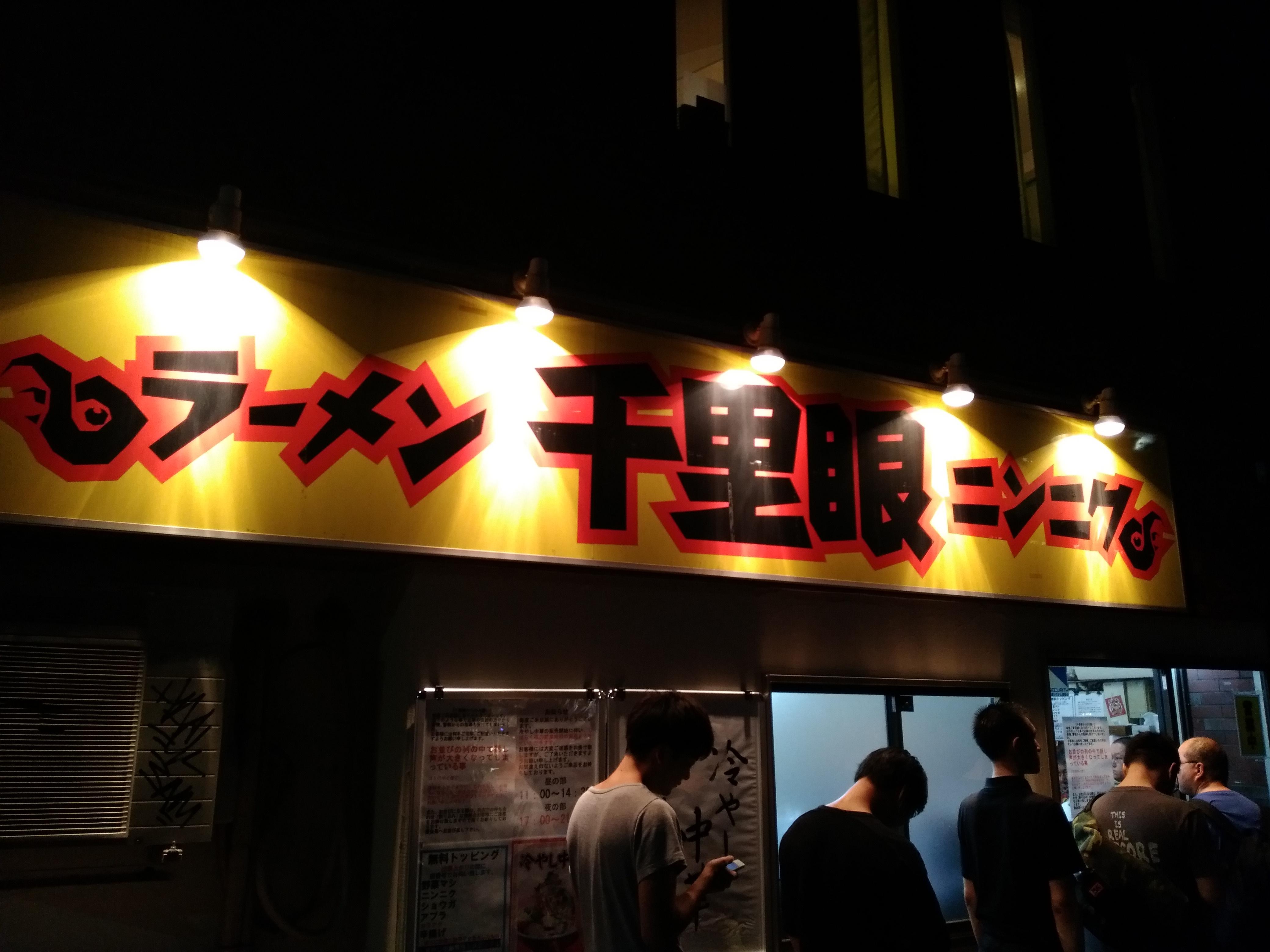 駒場東大前、二郎系でも特に人気の高い千里眼に行ってきた。