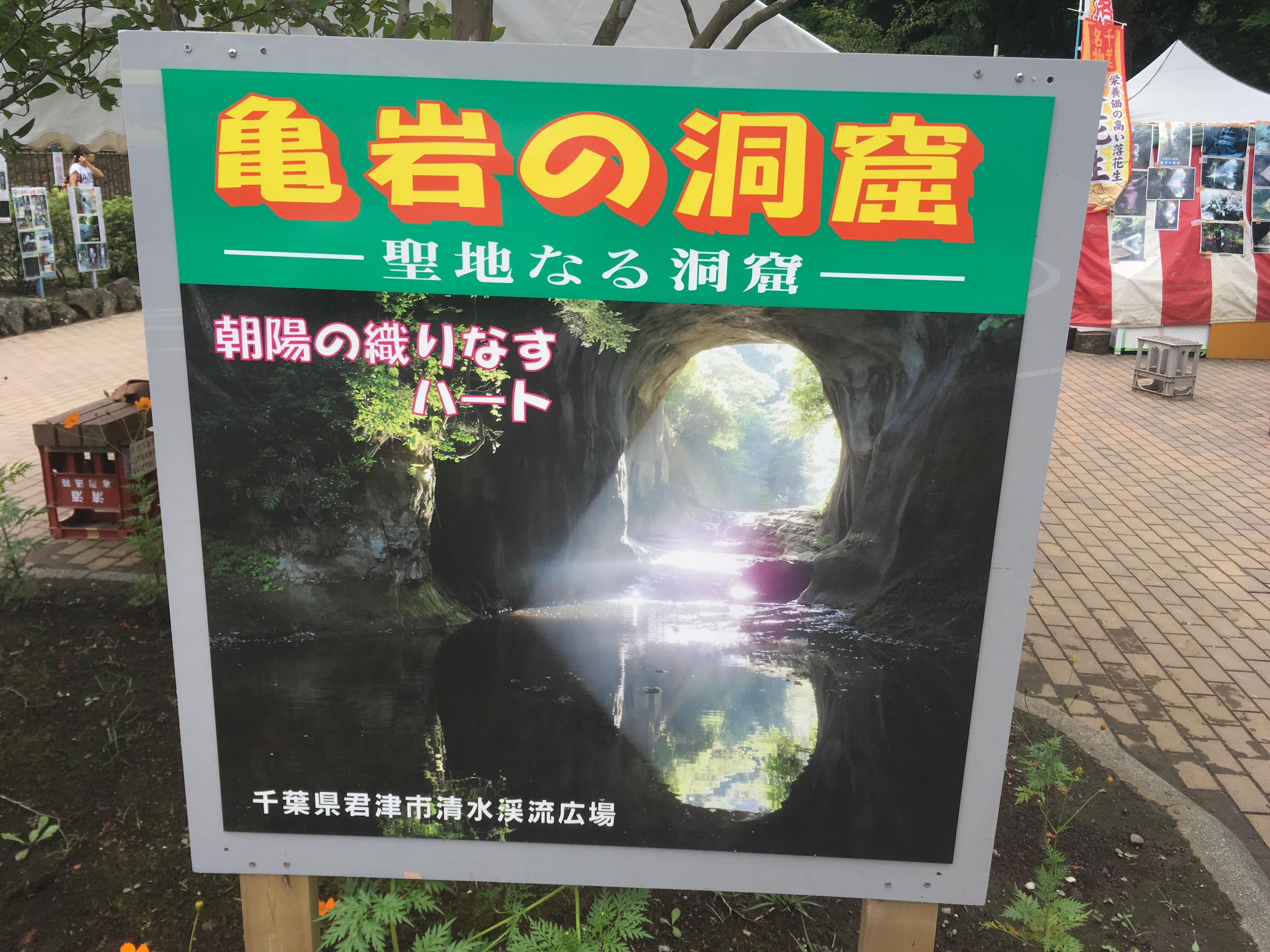 最近噂の千葉新スポット 濃溝の滝へ行ってきた。