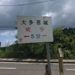 謎の多い城(跡)本田忠勝が治めた大多喜城へ行ってみた。