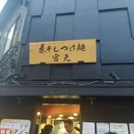 またまた蒲田は極旨煮干しつけ麺が食べれると噂の宮元に行ってきた
