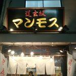 渋谷は道玄坂、超濃厚つけ麺が食べれるマンモスに行ってきた