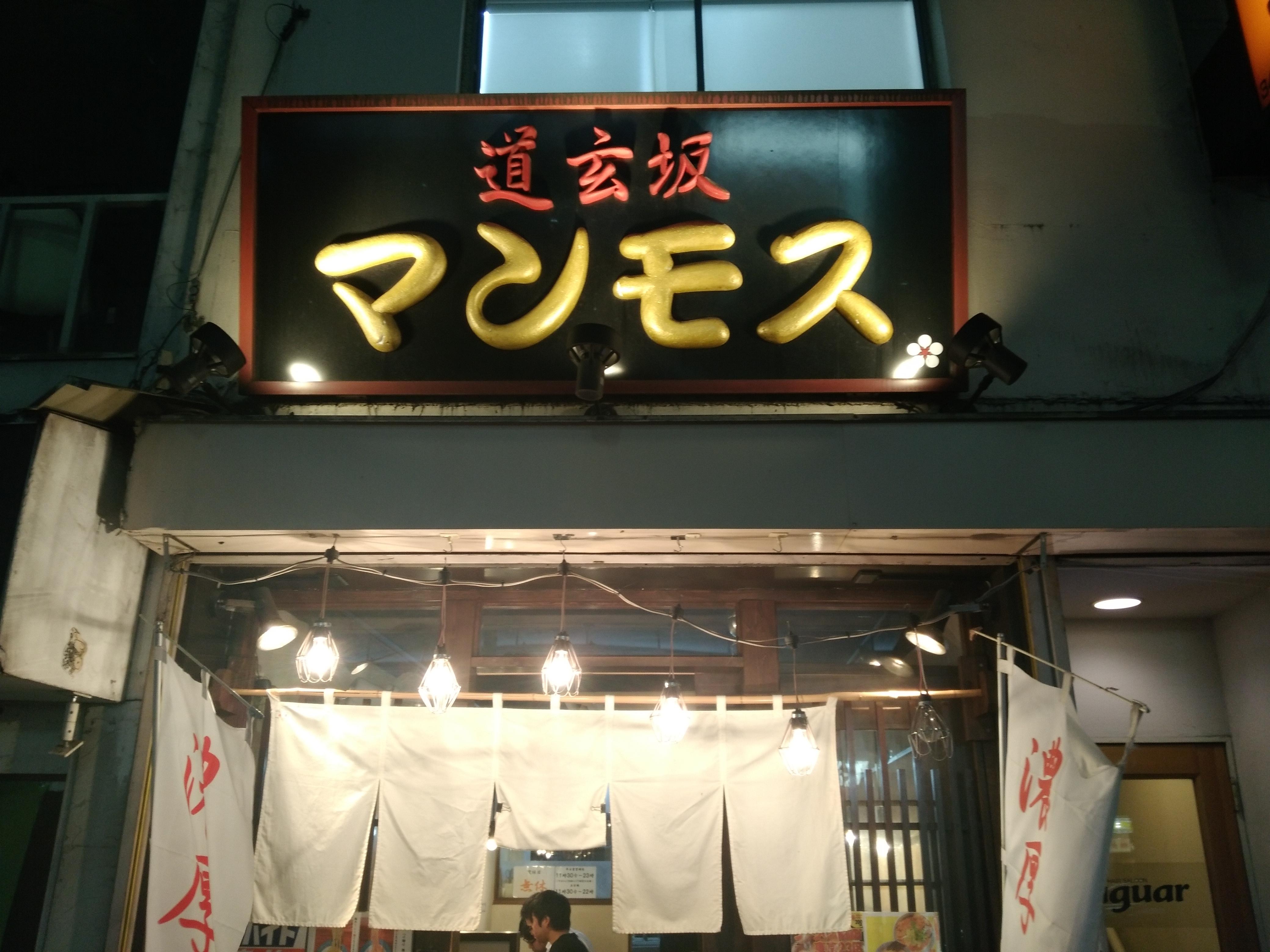 道玄坂マンモス