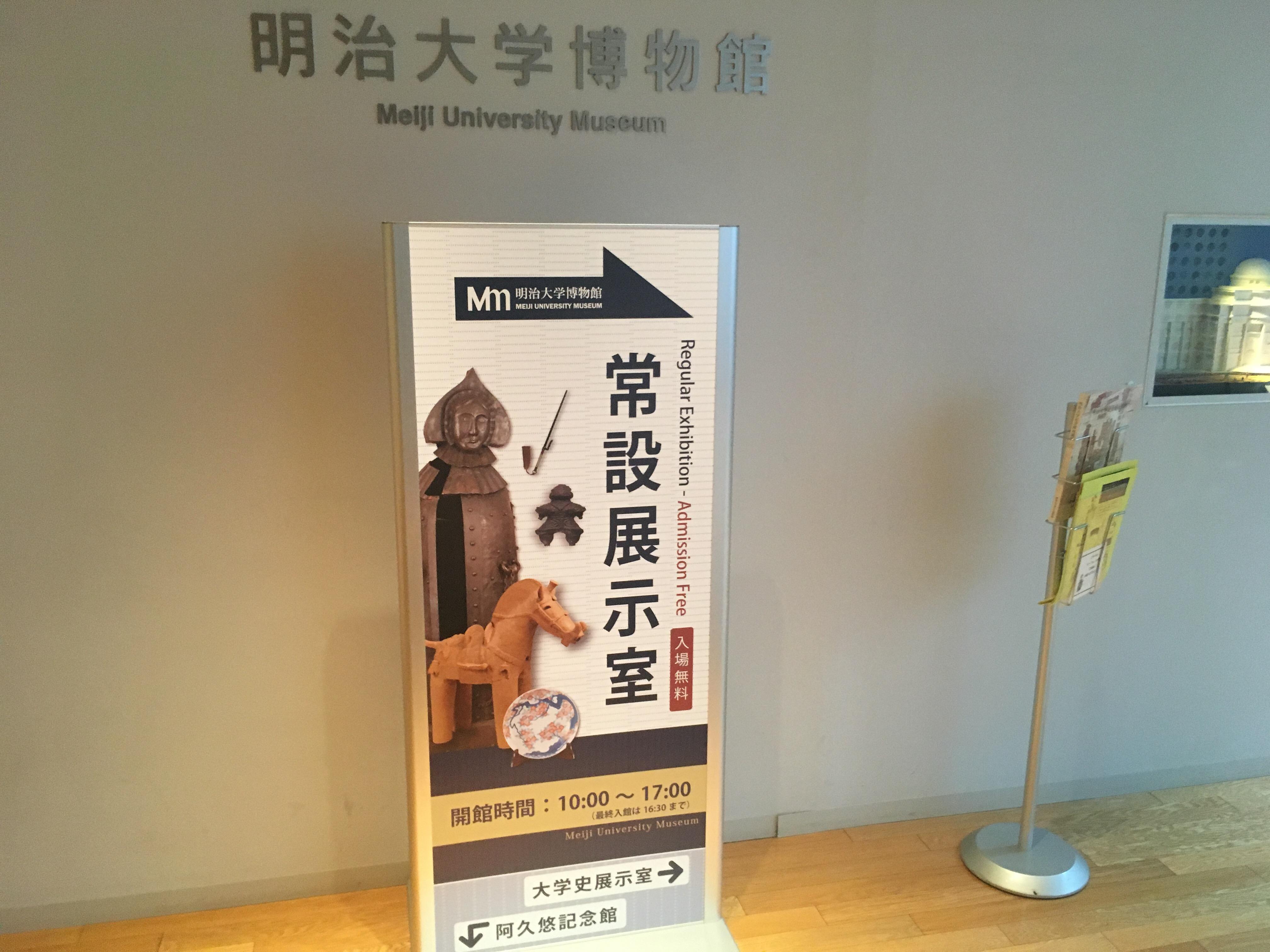 ホントにあったんだ!恐怖の拷問器具が閲覧できる博物館「明治大学博物館」