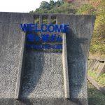 神奈川県の癒しスポット「宮ケ瀬ダム」に行ってみた。