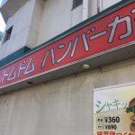 【レトロ】日本初のハンバーガー、ドムドムハンバーガーに行ってきた